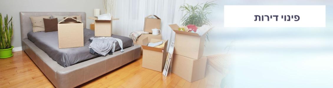 פינוי דירות וירושות – קצת מידע שתמיד כדאי לקרוא ולקחת בחשבון